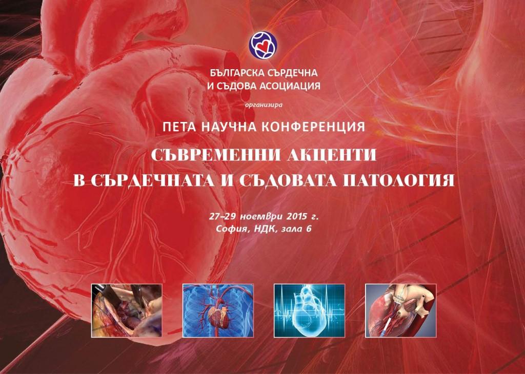 """V Научна конференция на тема """"Съвременни акценти в сърдечната и съдова патология"""""""
