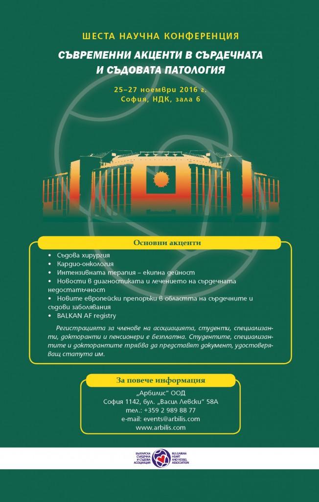 """VI Научна конференция на тема """"Съвременни акценти в сърдечната и съдова патология"""""""