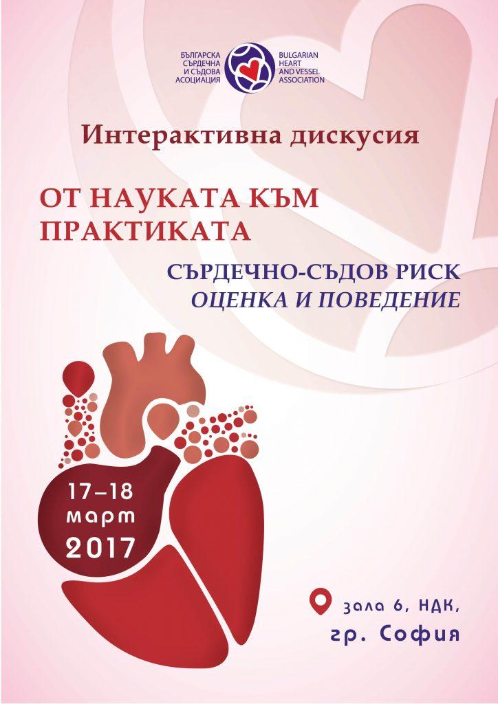 Programa_BHVA_31jan2016