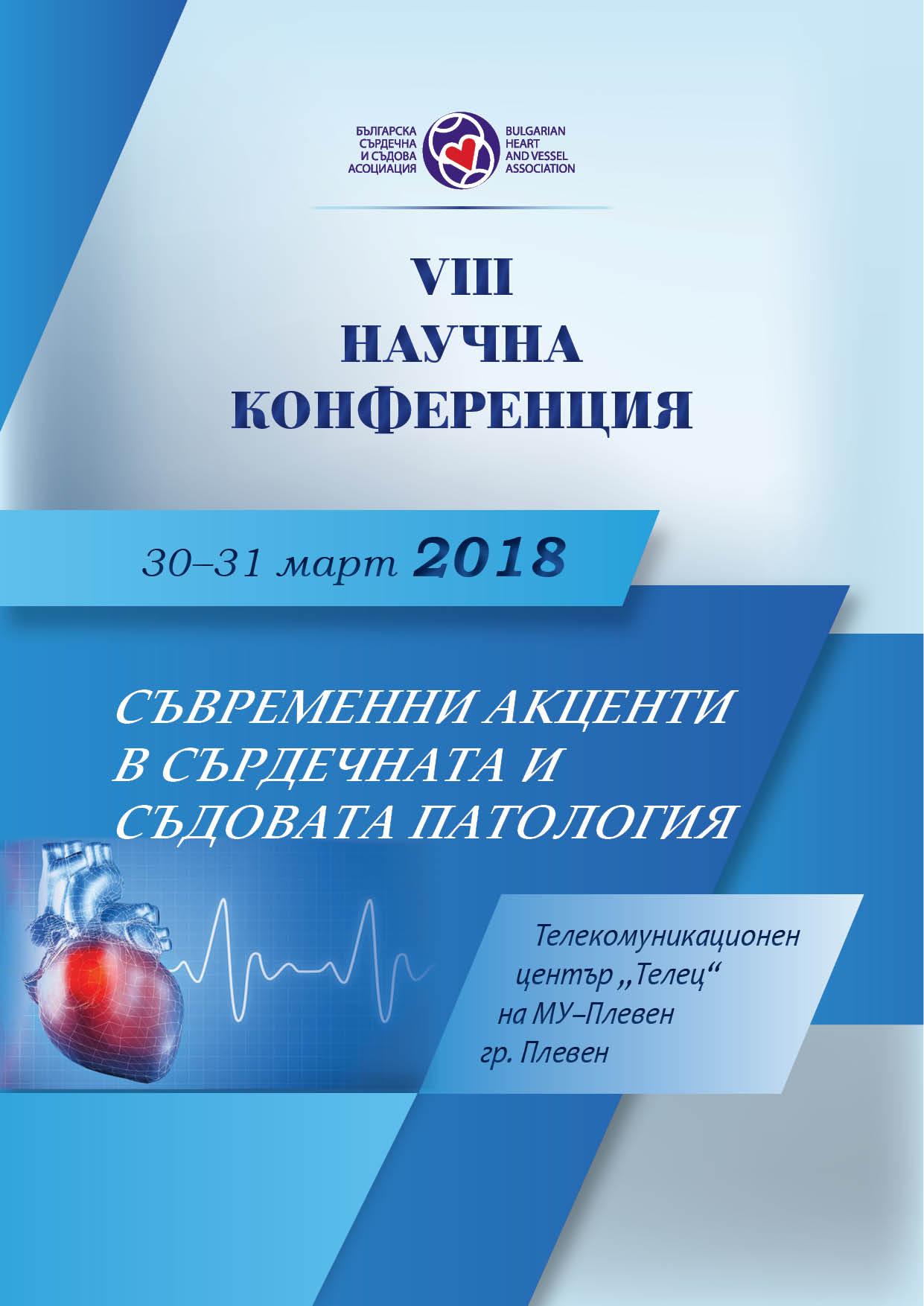 VIII Научна конференция