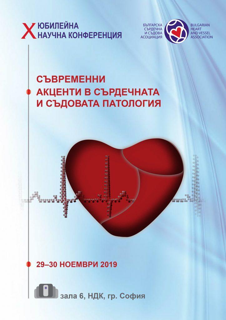 """X Юбилейна научна конференция на БССА: """"Съвременни акценти в сърдечната и съдова патология"""""""