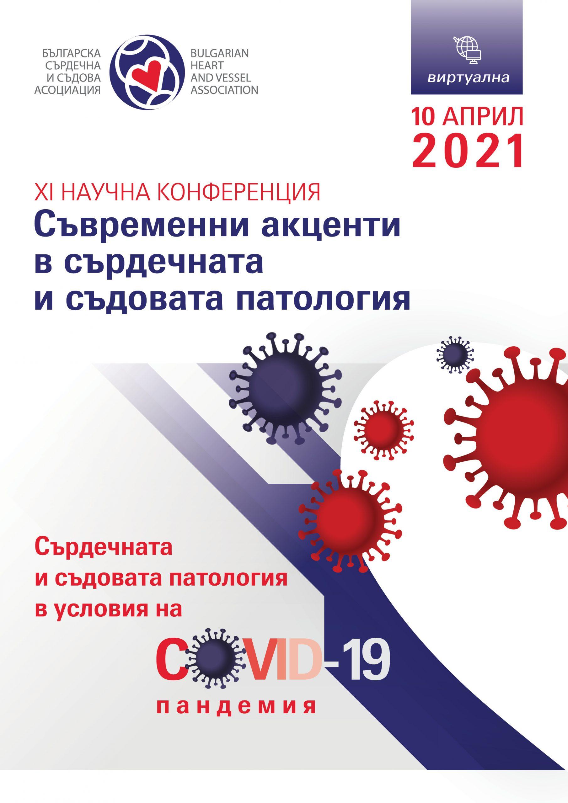 """XI Научна конференция на БССА: """"Съвременни акценти в сърдечната и съдова патология. Сърдечната и съдовата патология в условията на COVID-19 пандемия"""" class="""